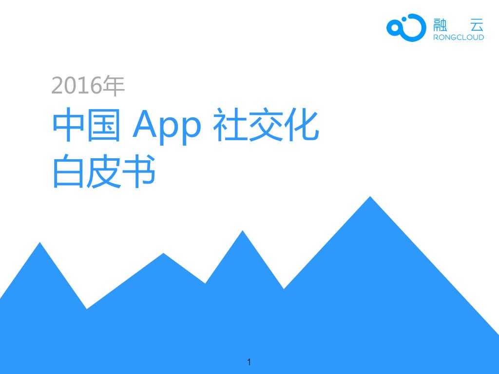 2016年 中国 App 社交化 白皮书.001