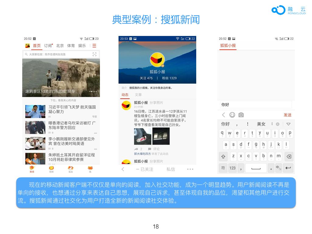 2016年 中国 App 社交化 白皮书.018