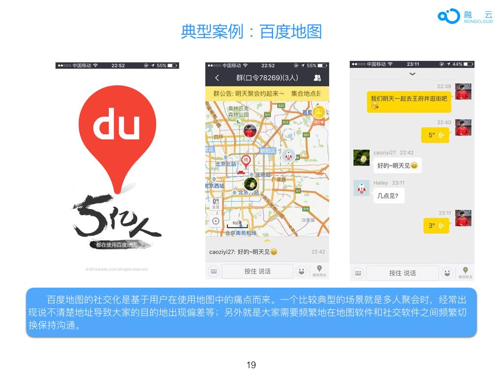 2016年 中国 App 社交化 白皮书.019