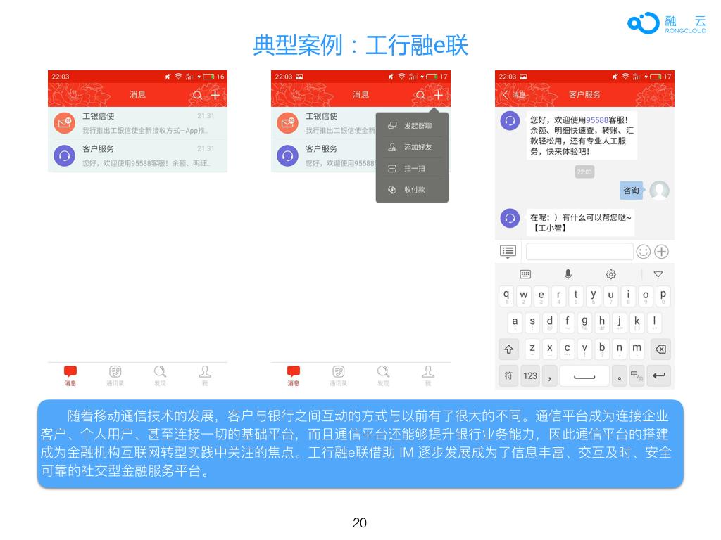 2016年 中国 App 社交化 白皮书.020