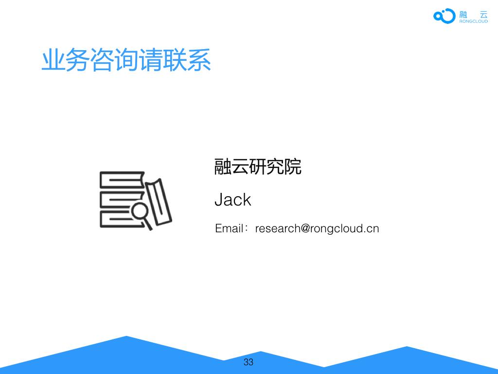 2016年 中国 App 社交化 白皮书.033