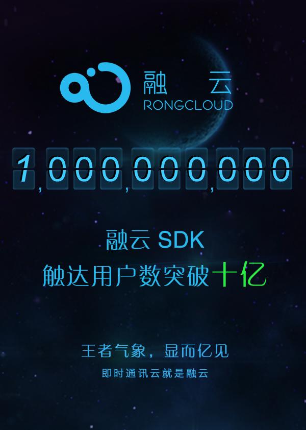 SDK触达用户数突破十亿