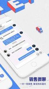 (易车App单群聊场景)