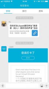 韦博英语App打卡签到页面